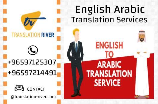 English Arabic Translation Translation River
